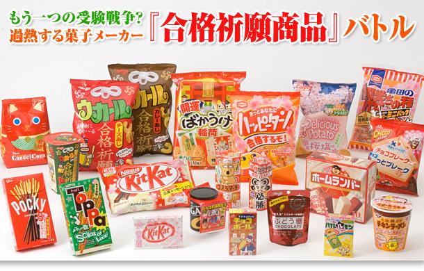 画像: 様々なメーカーが販売する受験応援のお菓子