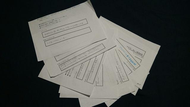 画像: 今回使用し、筆者が書いて貰った評価シート。