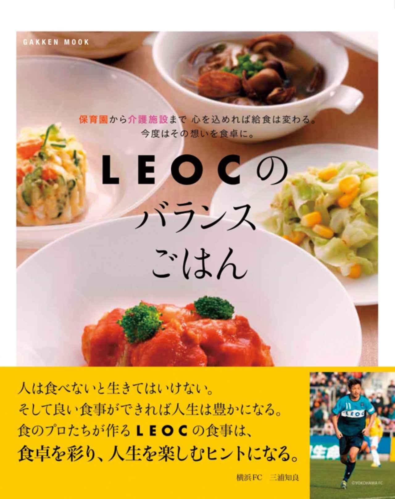 画像: 30年以上の給食経験から作られたレシピ本|TOKYO HEADLINE
