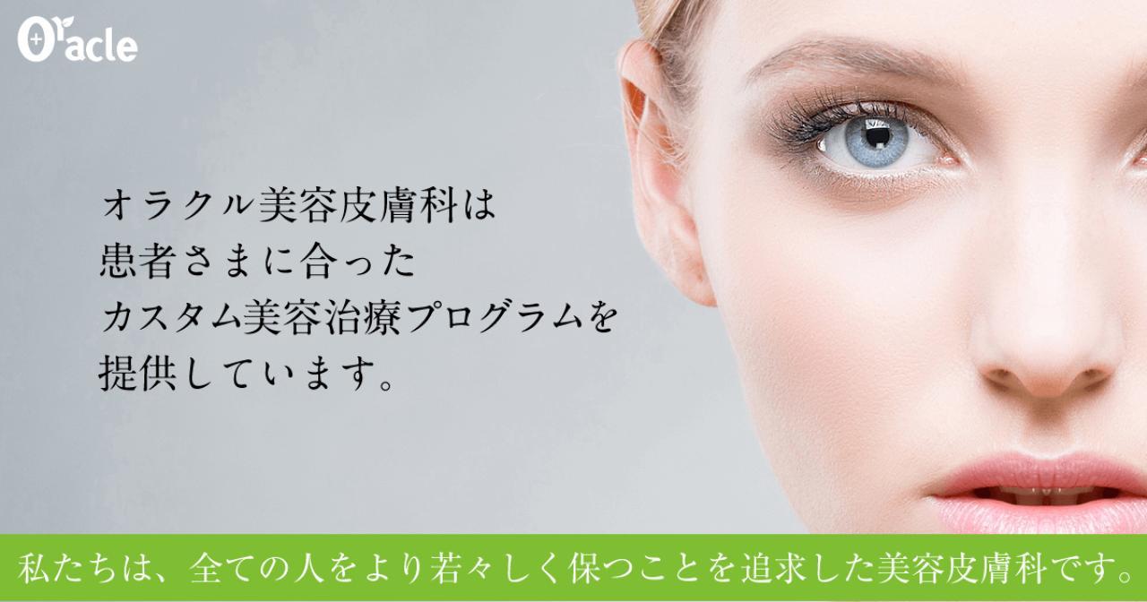 画像: オラクル美容皮膚科 東京新宿院