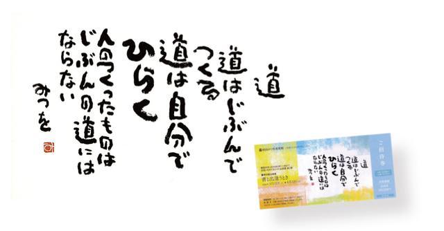 画像: 相田みつを企画展に読者10組20名招待