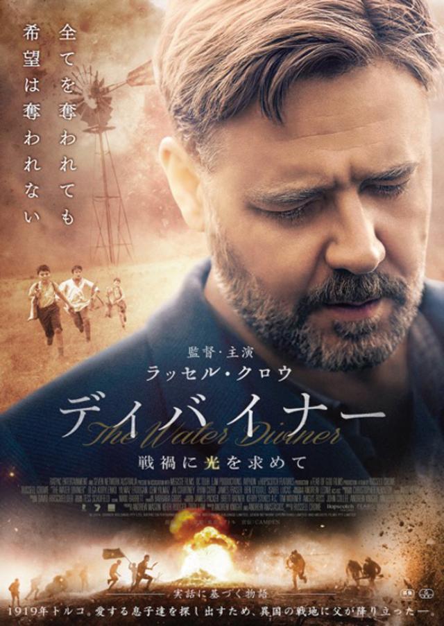 画像: 愛する息子のため、戦地に父が降り立った|TOKYO HEADLINE
