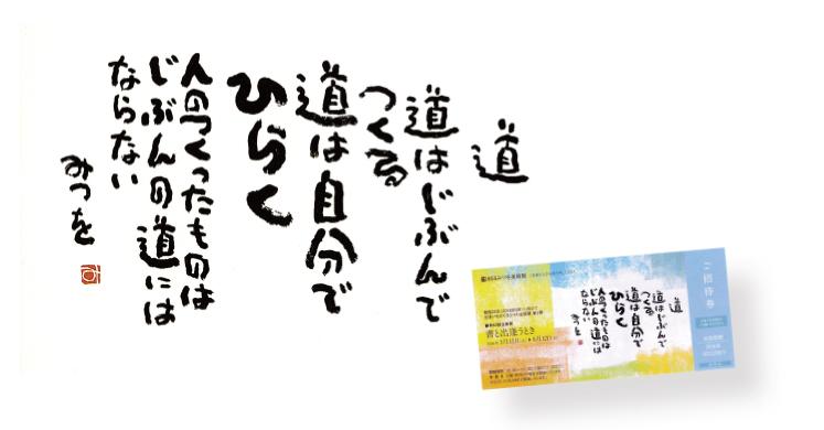 画像: 「出逢いをめぐる3つの企画展」の第2弾「書と出逢うとき」開催|TOKYO HEADLINE