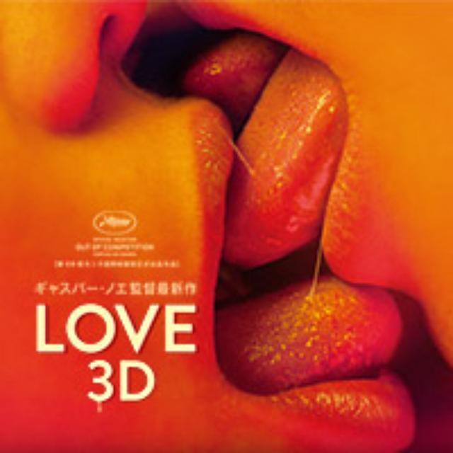 画像: 映画『LOVE【3D】』公式ウェブサイト
