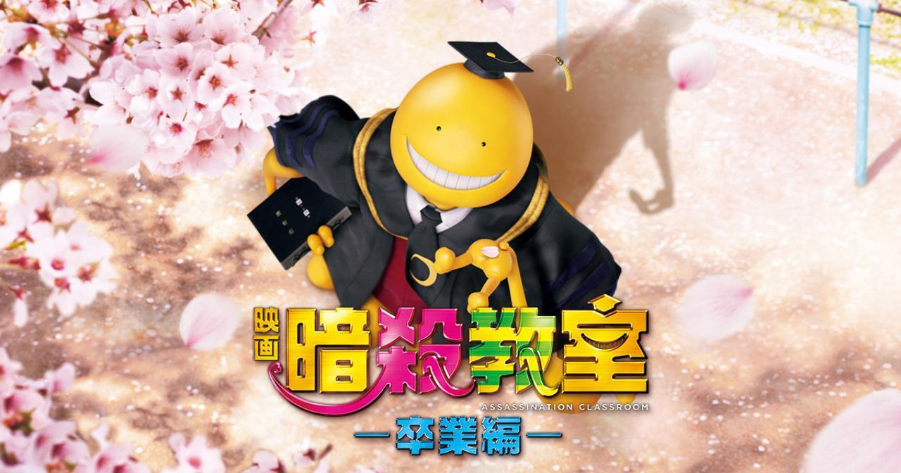 画像: 映画『暗殺教室〜卒業編〜』公式サイト