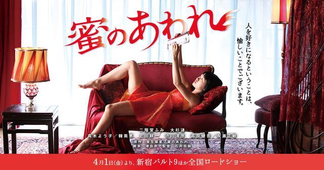 画像: 映画『蜜のあわれ』公式サイト