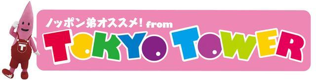 画像: 「TOKYO TOWER HIGHBALL GARDEN ROOFTOP ジンギスカン」好評開催中!