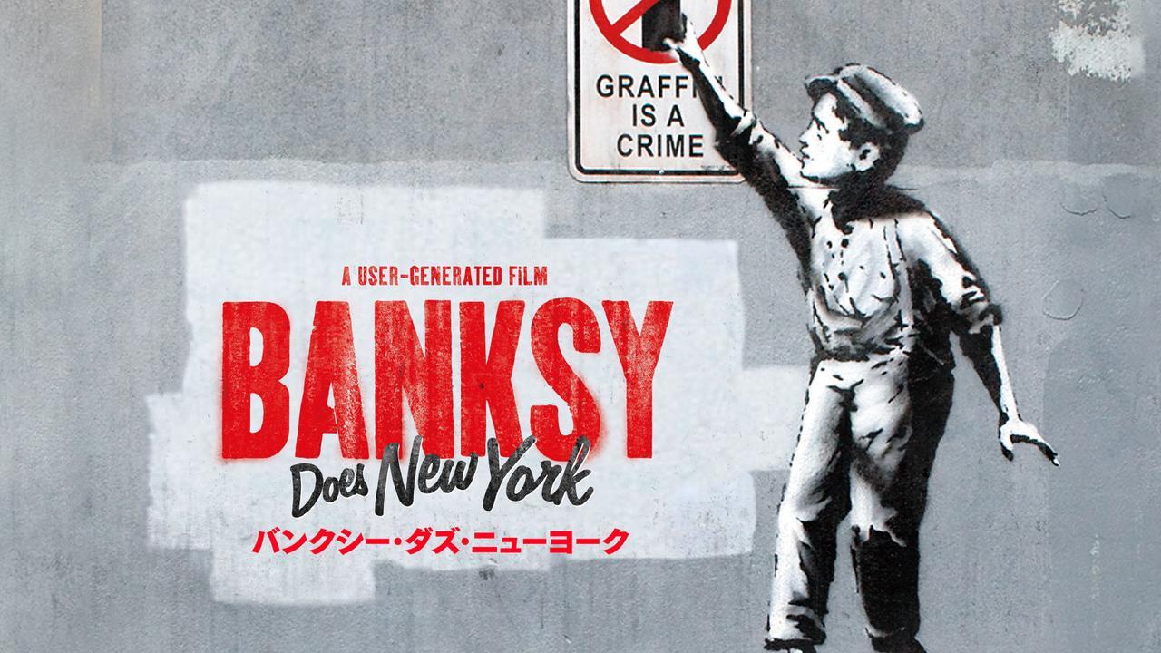 画像: 映画『バンクシー・ダズ・ニューヨーク』公式サイト