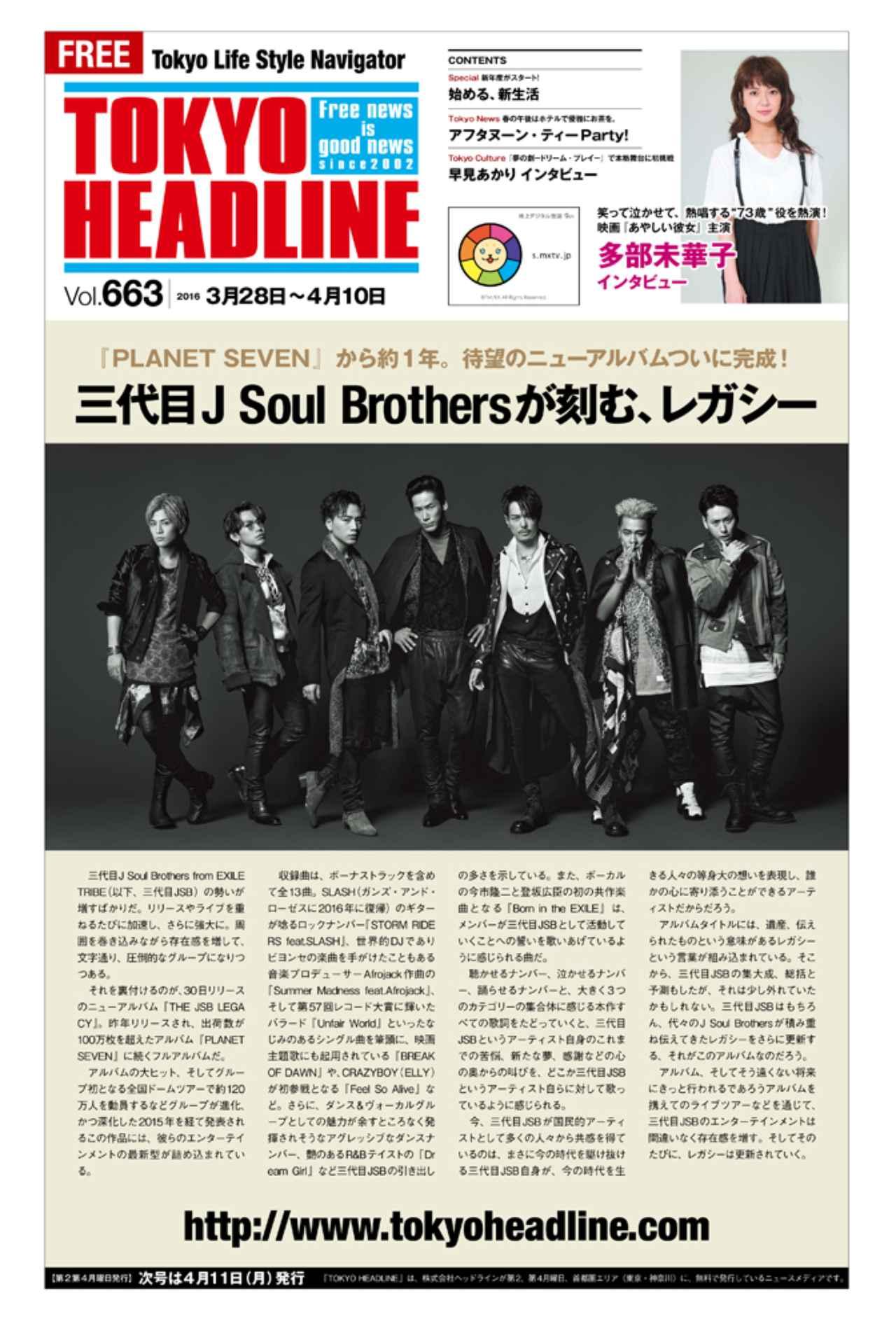 画像: 三代目J Soul Brothers が刻む、レガシー TOKYO HEADLINE最新号本日発行!