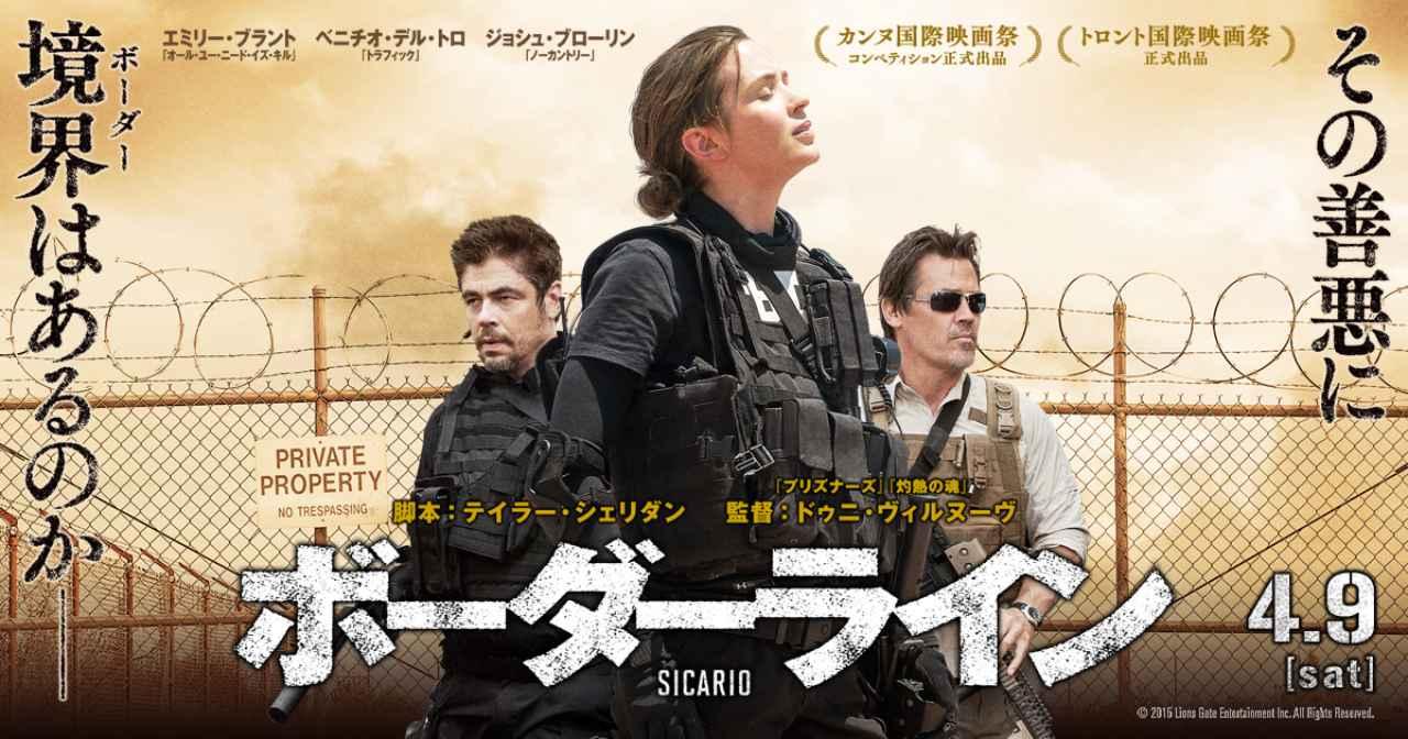 画像: 映画『ボーダーライン』 4月9日公開