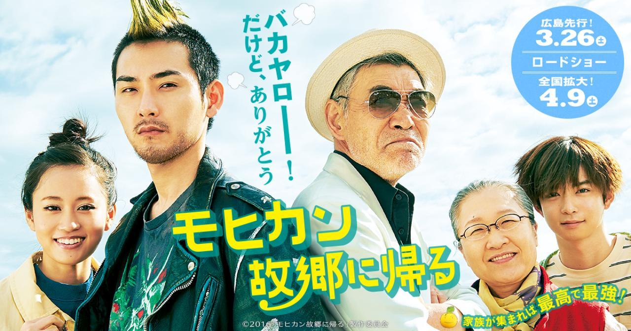 画像: 映画『モヒカン故郷に帰る』公式サイト | 広島先行公開中、4/9(土)全国公開!