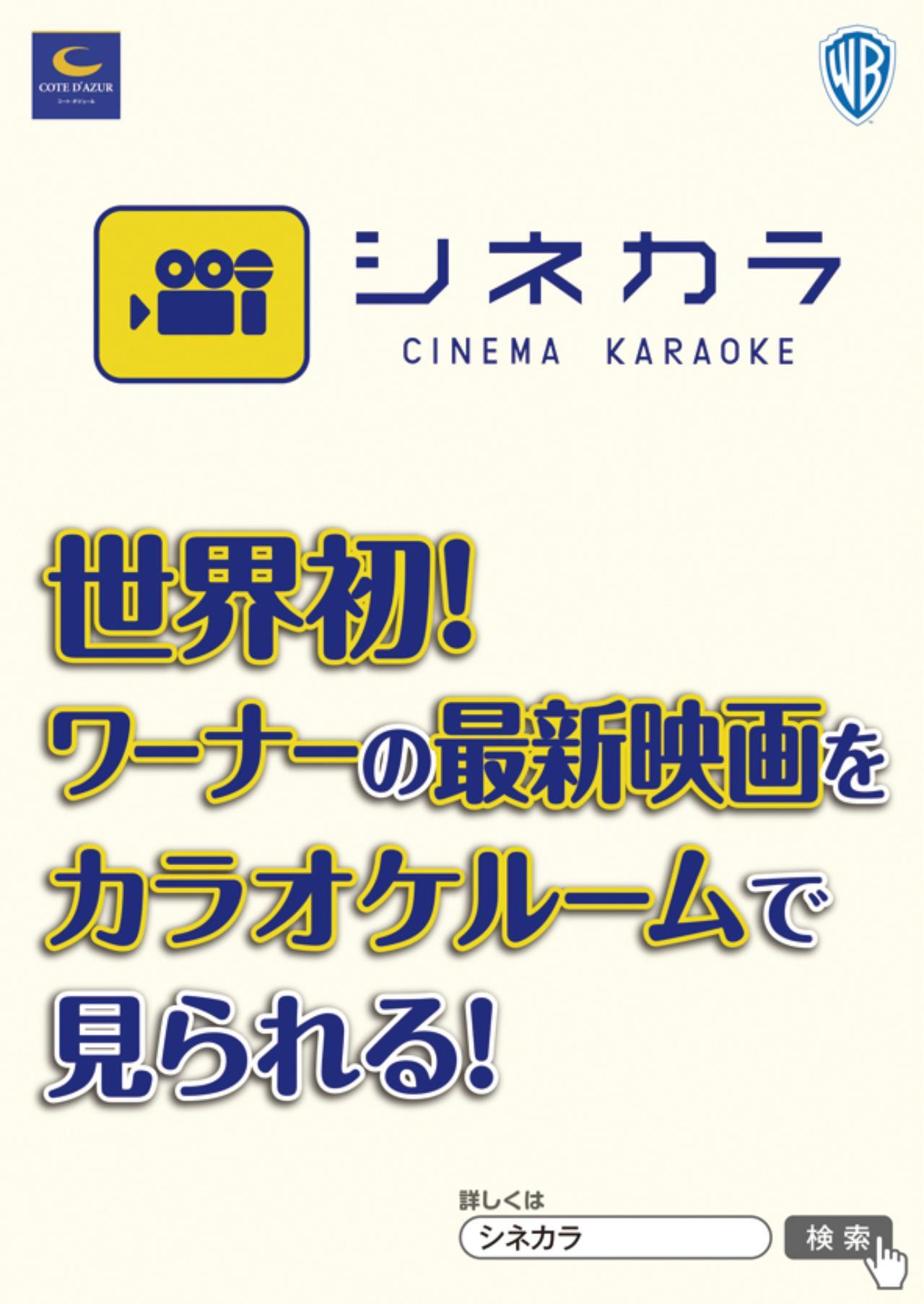 画像: 【読者プレゼント】ワーナー最新映画をカラオケルームで鑑賞