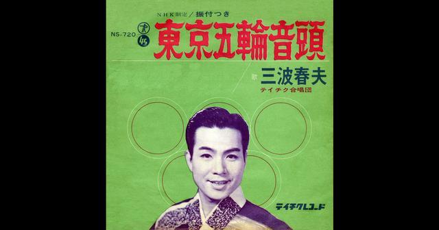 画像: 三波春夫の「東京五輪音頭 - Single」を iTunes で