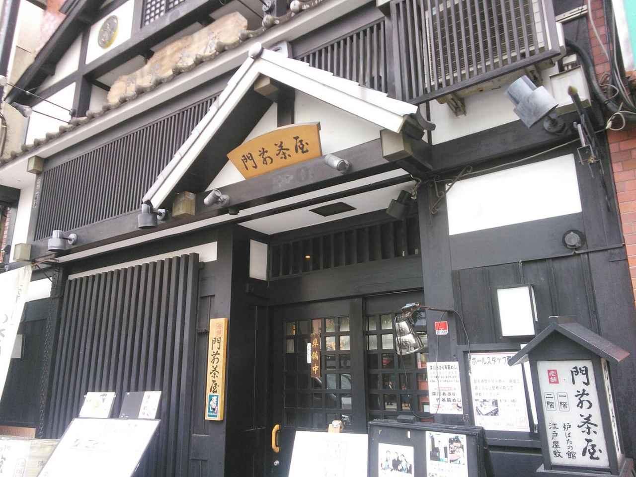 画像: 門前茶屋