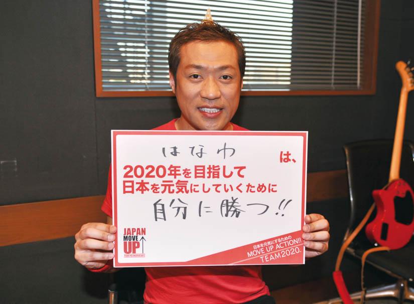 画像: ラジオで日本を元気にする番組『JAPAN MOVE UP』第160回4.23OA