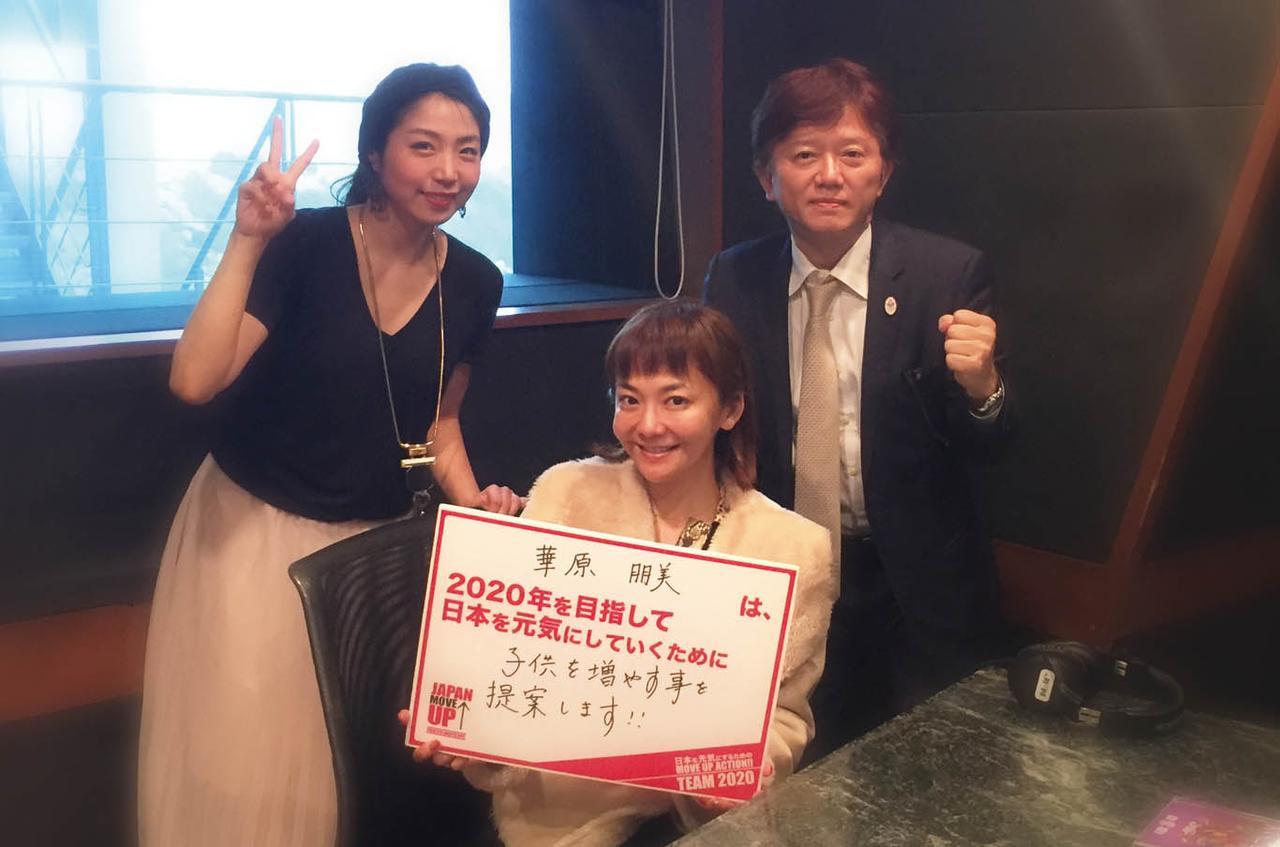 画像: ラジオで日本を元気にする番組『JAPAN MOVE UP』第159回4.16OAより
