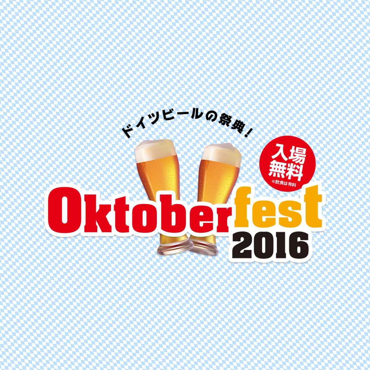画像: OKTOBERFEST 2016 日本公式サイト