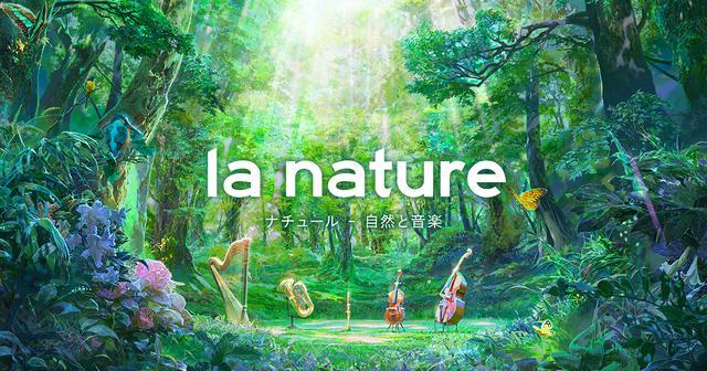 画像: ラ・フォル・ジュルネ・オ・ジャポン2016「la nature ナチュール - 自然と音楽」公式サイト