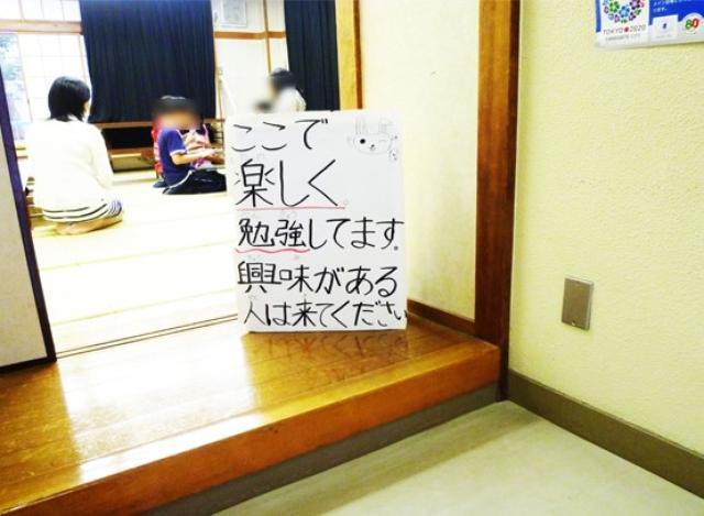 画像: 外国人の子どもへの日本語教室も始めている toshimawakuwaku.com