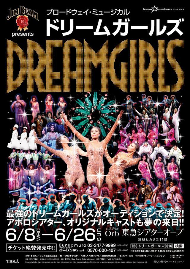 画像: 【MUSICAL】 JIM BEAM presentsブロードウェイ・ミュージカル 「ドリームガールズ」