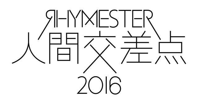 画像: 【LIVE】昨年大好況のあのフェスが今年も! RHYMESTER presents 野外音楽フェスティバル  人間交差点 2016