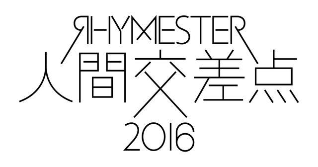 画像: RHYMESTER presents 野外音楽フェスティバル 人間交差点 2016