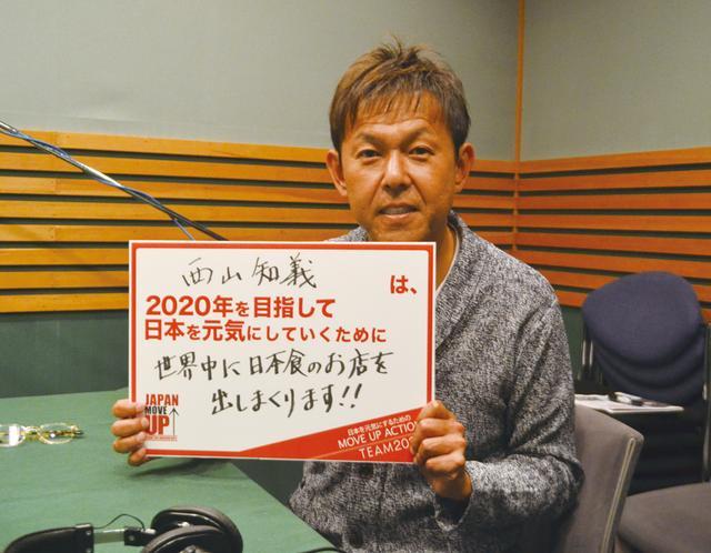 画像: ラジオで日本を元気にする番組『JAPAN MOVE UP』第163回 5.14 OAより