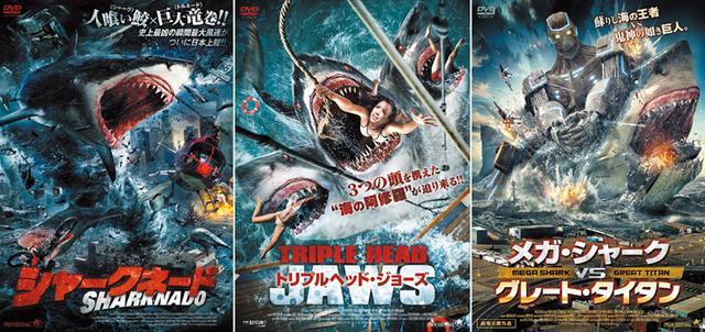画像: 【DVD】サメ・パニックで海への敬意が5割増し!?
