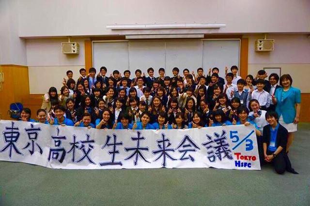 画像2: 東京高校生未来会議の様子