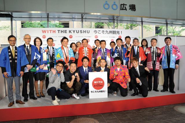 画像2: 九州19の自治体が東京で観光呼びかけ 「今こそ遊びに来て!」