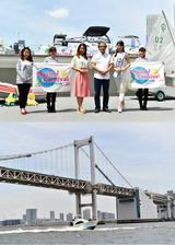 画像: 「東京湾を遊び尽くす」マリンカーニバル、 家族連れなど多くが参加