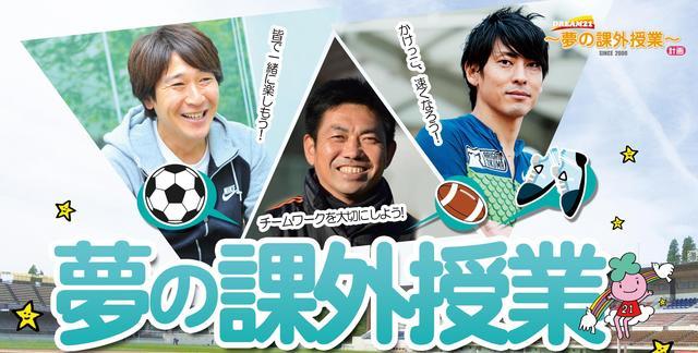 画像1: 来る7月18日(月•祝)「夢の課外授業 スポーツ体験スペシャル」の開催が決定! 当日は、サッカー、タグラグビー... lojim.jp