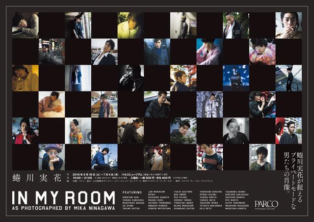 画像: SHIBUYA PARCO MUSEUM FINAL EXHIBITIONS 蜷川実花写真展「IN MY ROOM」