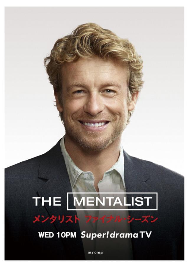 画像: 【読者プレゼント】正統派ミステリーの最終シーズン、ここに完結「メンタリスト ファイナル・シーズン」|TOKYO HEADLINE