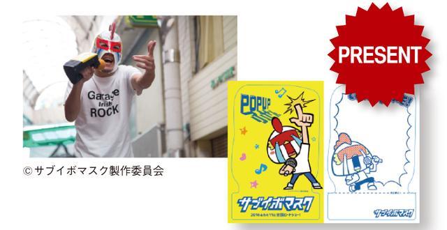 画像: 【読者プレゼント】ウザイ、サムイ、空気ヨメナイ!「サブイボマスク」|TOKYO HEADLINE