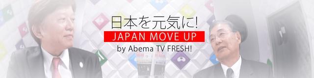 画像: JAPAN MOVE UP | AbemaTV FRESH!(アベマティーヴィー フレッシュ) - 無料で生放送が見放題
