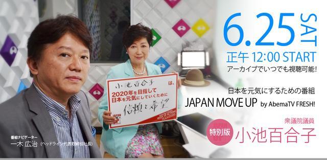 画像: 【緊急放送】JAPAN MOVE UPのゲストに小池百合子(衆議院議員)6.25 12:00OA