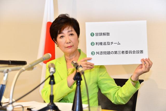 画像: 公約を記したボードを掲げる小池氏(撮影・蔦野裕)