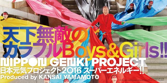 画像: 山本寛斎、もっと日本を元気にするショー!