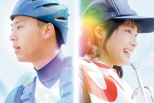 画像: 『青空エール』試写会に15組30名 |TOKYO HEADLINE