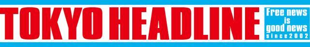 画像: 【都知事選】元東京都知事・猪瀬直樹氏が東京都知事選の問題点をばっさり!!