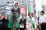 画像2: 自民党衆議院議員の若狭勝氏(左)が応援演説に駆け付けた(撮影・蔦野裕)