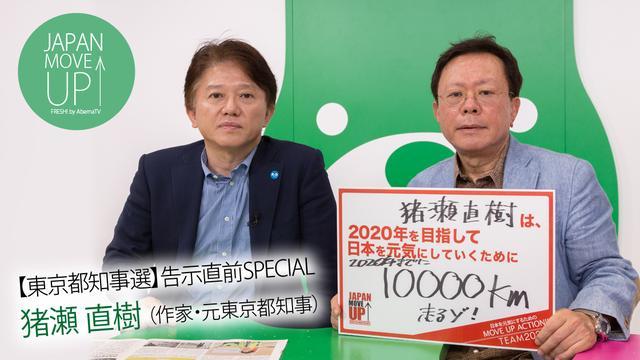 画像: 【本日緊急放送】東京都知事選告示直前SPECIAL  「JAPAN MOVE UP」ゲストは猪瀬氏