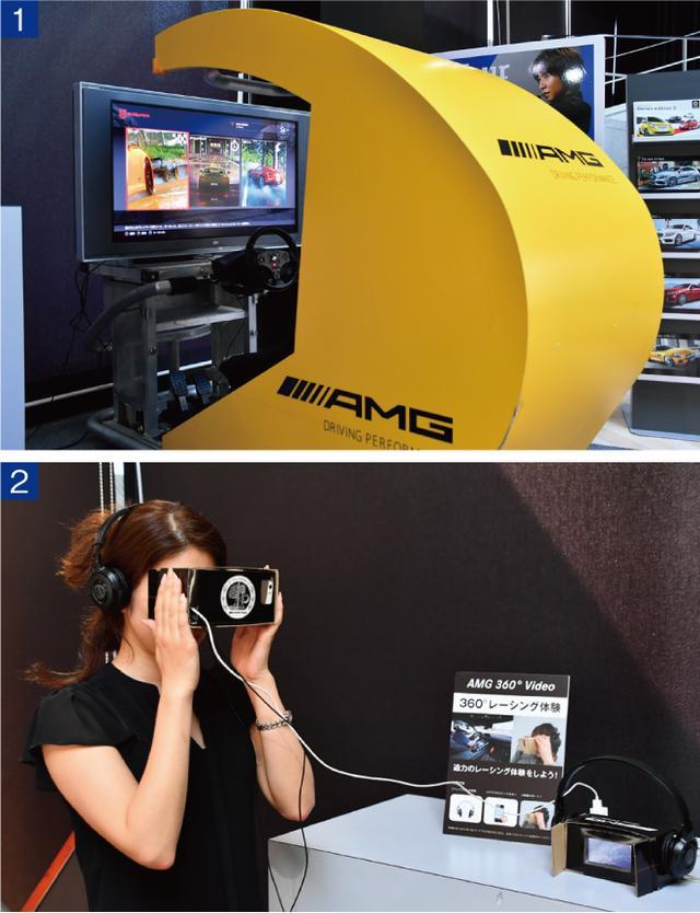 画像: 1. ゲームでAMG体験!「AMG GT シミュレーター」 2.「AMG 360°Video」はサウンド付きで楽しもう