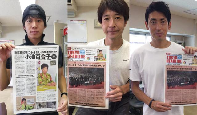 画像: TOKYO MOVE UP! フェイスブックでも期日前投票を呼び掛け中