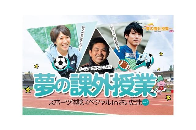 画像1: 7月18日(祝・月)、さいたま市の浦和駒場スタジアムで夢の課外授業が行われ、事前抽選で選ばれた市内の小学生およ... lojim.jp