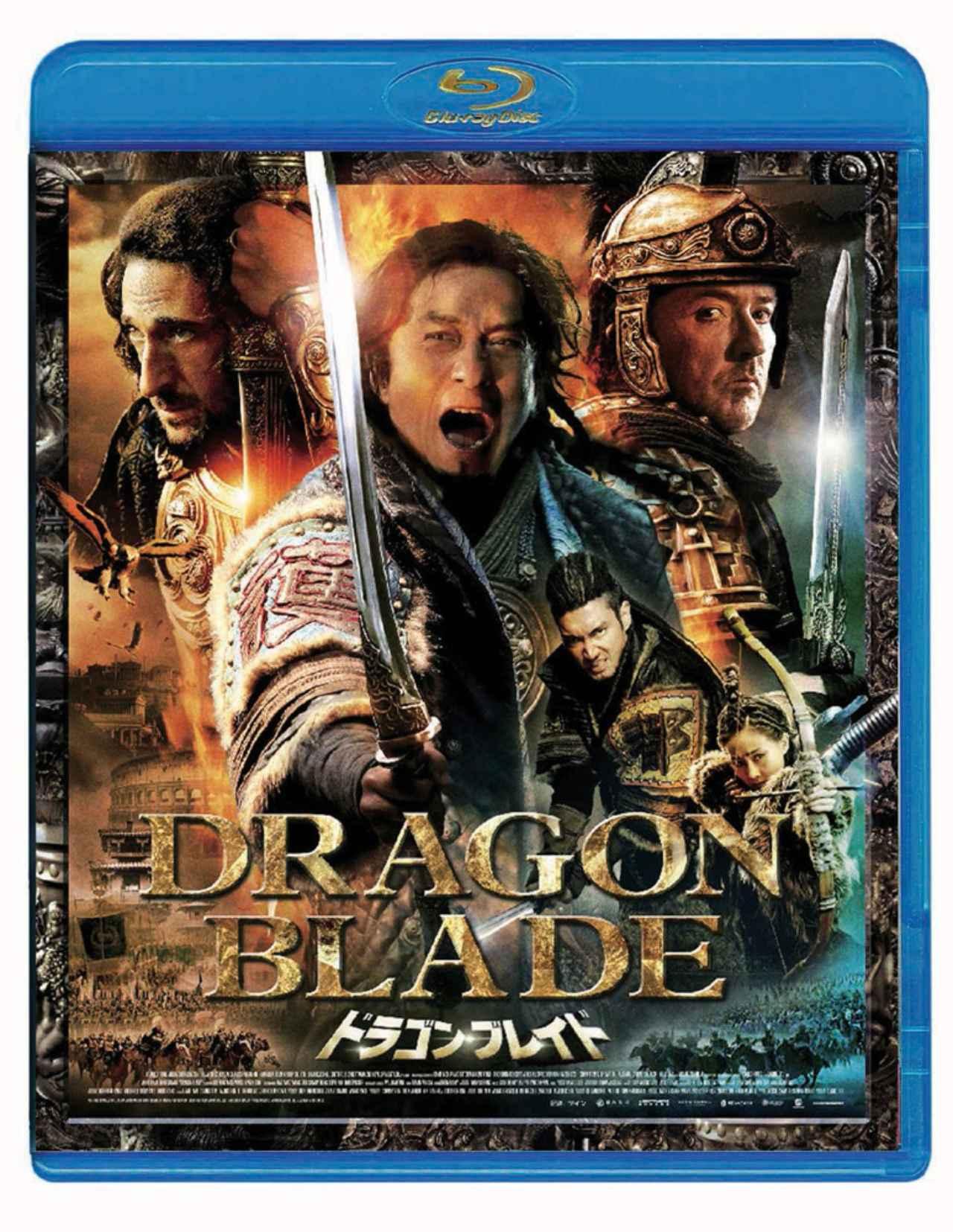 画像: 東と西、男と女、強者と弱者…立場の違いが面白い 『ドラゴン・ブレイド』