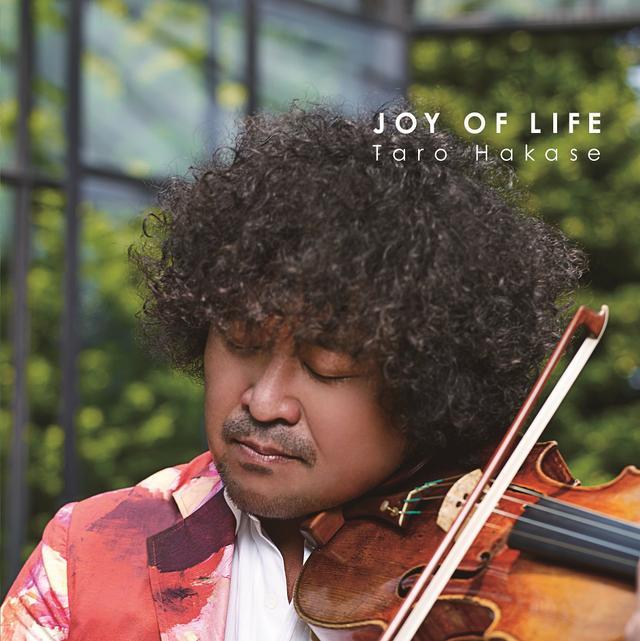 画像: 音で感じる熱さと暑さ、そして清々しさ。 『JOY OF LIFE』葉加瀬太郎
