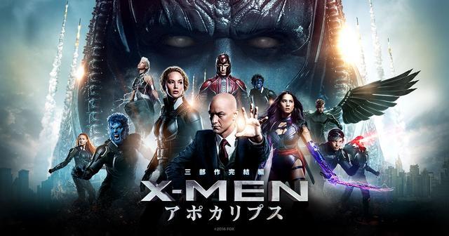 画像: 映画『X-MEN:アポカリプス』オフィシャルサイト