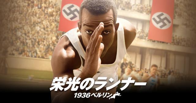 画像: 映画『栄光のランナー/1936ベルリン』公式サイト